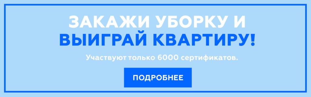 Розыгрыш квартиры в Киеве 2019